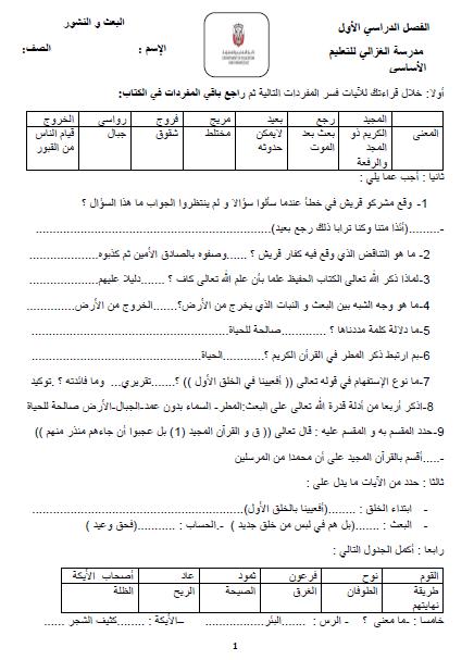 ورقة العمل سورة الواقعة تربية إسلامية