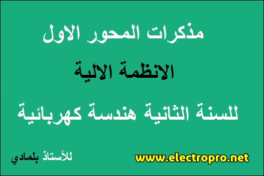 مذكرات محور الانظمة الالية للسنة الثانية تقني رياضي هندسة كهربائية للاستاذ بلمادي