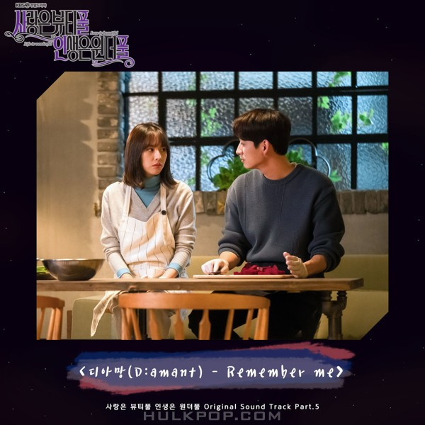 D:amant – Beautiful Love, Wonderful Life OST Part.5