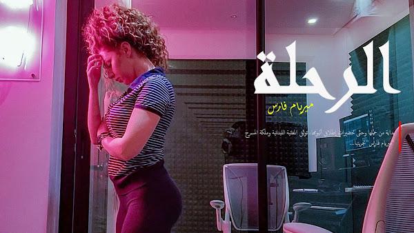 الفيلم الوثائقي الرحلة: ميريام فارس 2021