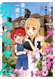 Tekito na Maid no Onee-san to Erasou de Ichizu na เมดซุ่มซ่ามกับเรื่องราว 10 ปี ของนายน้อยผู้เอาแตใจ - หน้า 1