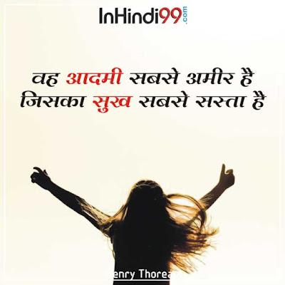 Money Quotes in Hindi पैसे पर सर्वश्रेष्ठ सुविचार अनमोल वचन