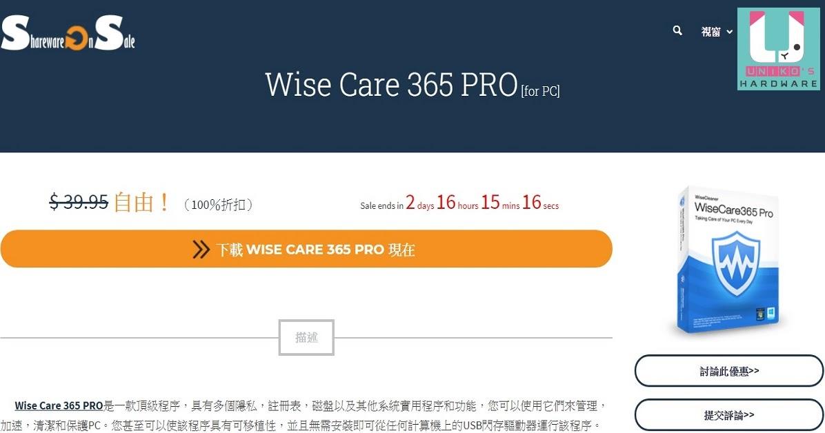 [限時免費] 價值 39.95 美金的系統垃圾清理與最佳化工具 - Wise Care 365 PRO