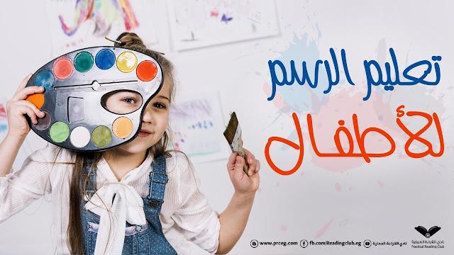 تعليم الرسم للاطفال خطوة بخطوة في المنزل (لكل المراحل العمرية لطفلك)