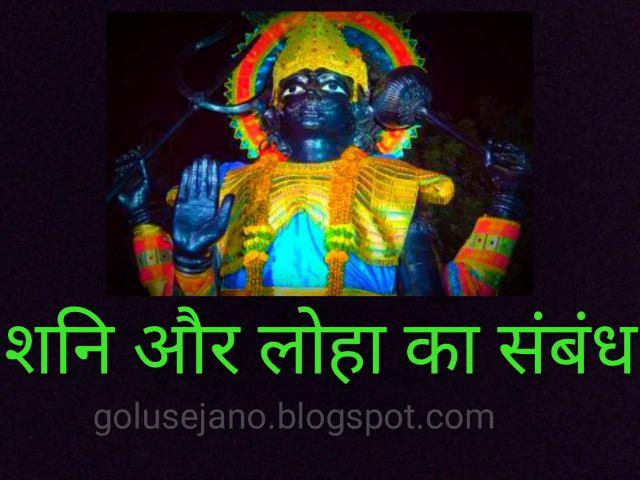 लोहा और शनि के बिच सम्बन्ध ,loha aur shani k bich sambandh