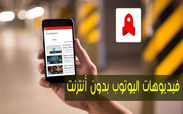 تطبيق جديد من شركة غوغل لمشاهدة فيديوهات اليوتيوب دون الحاجة للإنترنيت
