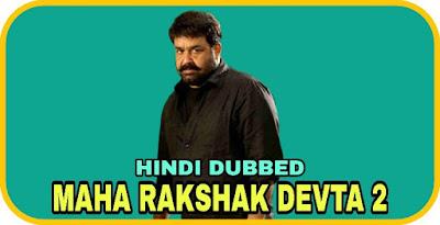 Maha Rakshak Devta 2 Hindi Dubbed Movie