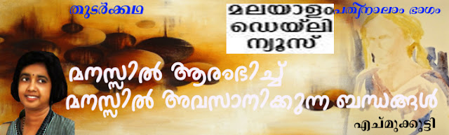 http://www.malayalamdailynews.com/?p=197855