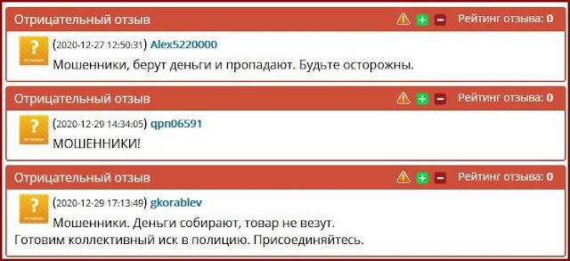 gefest-marketshop.ru - мошеннический магазин, реальные отзывы