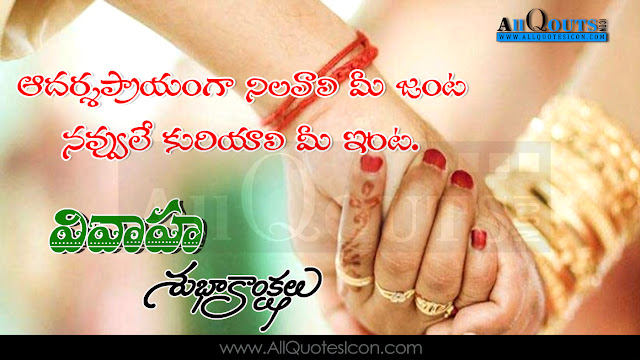 Marriage-Day-Telugu-QUotes-Images-Wallpapers-Pictures-Photos