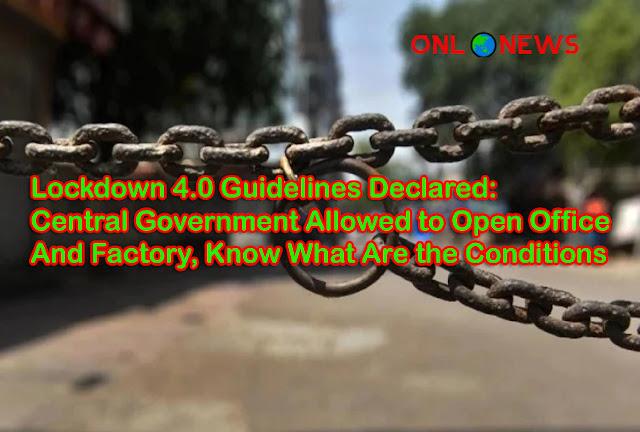 Lockdown 4.0 Guidelines Declared: केंद्र सरकार ने ऑफिस और फैक्ट्री खोलने की दी अनुमति, जानिए क्या हैं शर्तें
