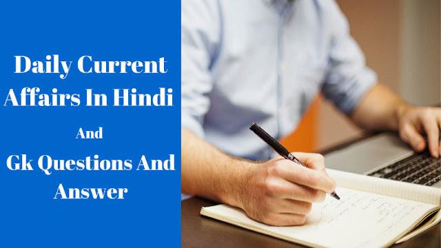 Current Affairs in Hindi 2019   हिंदी करेंट अफेयर्स