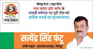 *#5thAnniversary : मुंगराबादशाहपुर के ब्लाक प्रमुख सत्येंद्र सिंह फंटू की तरफ से जौनपुर के नं. 1 न्यूज पोर्टल नया सबेरा डॉट कॉम की 5वीं वर्षगांठ पर पूरी टीम को हार्दिक शुभकामनाएं*