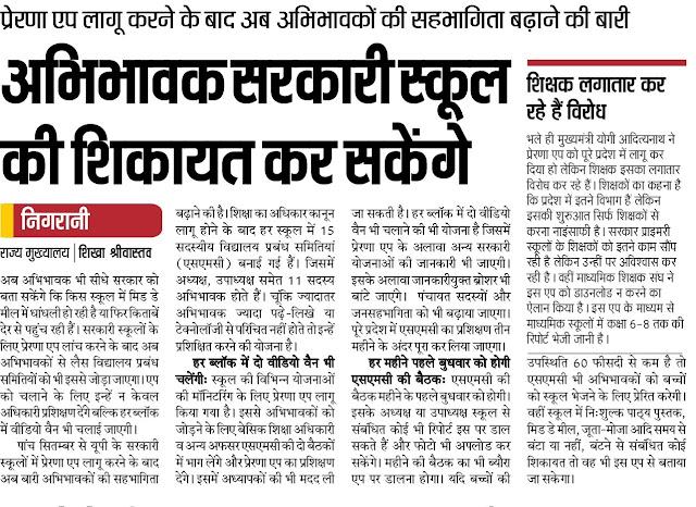 prerna app latest news in hindi अभिभावक सरकारी स्कूल की कर सकेंगे शिकायत, शिक्षक लगातार कर रहे विरोध