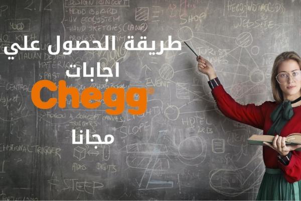 طريقة الحصول علي اجابات موقع chegg free مجانا
