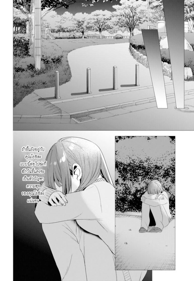 Hige wo Soru. Soshite Joshikousei wo Hirou - หน้า 24