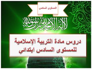 دروس مادة التربية الإسلامية للمستوى السادس ابتدائي