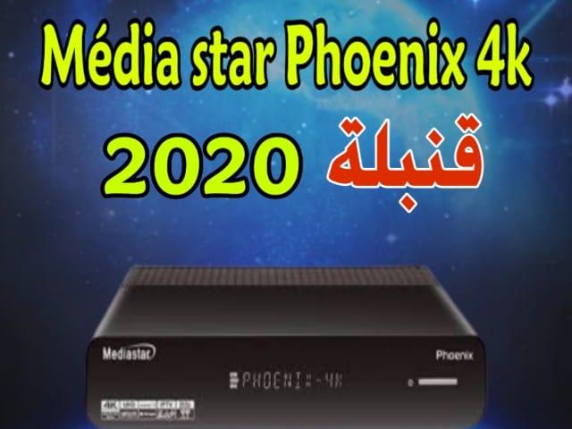 مواصفات جهاز ميديا ستار MediaStar Phoenix 4K قنبلة 2020