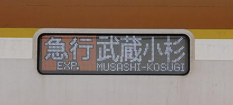 東急東横線 急行 武蔵小杉行き6 東京メトロ10000系フルカラーLED