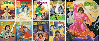 विराट शृंखला   राज कॉमिक्स   हनीफ़ अज़हर   मुकेश खन्ना