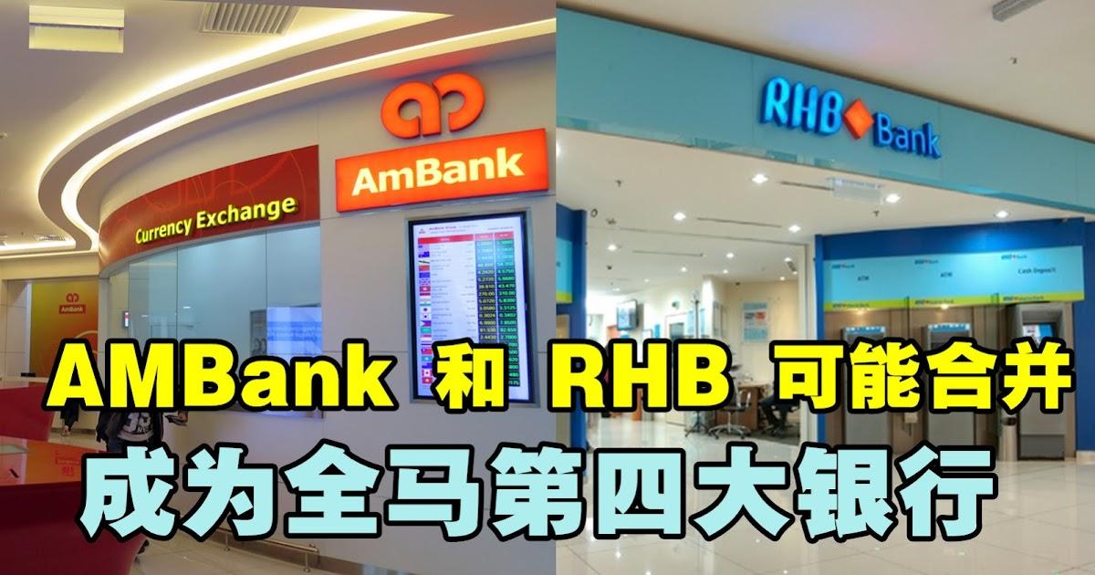 AMBank 和 RHB 可能合并 - WINRAYLAND