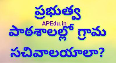 Village secretariats in government schools?