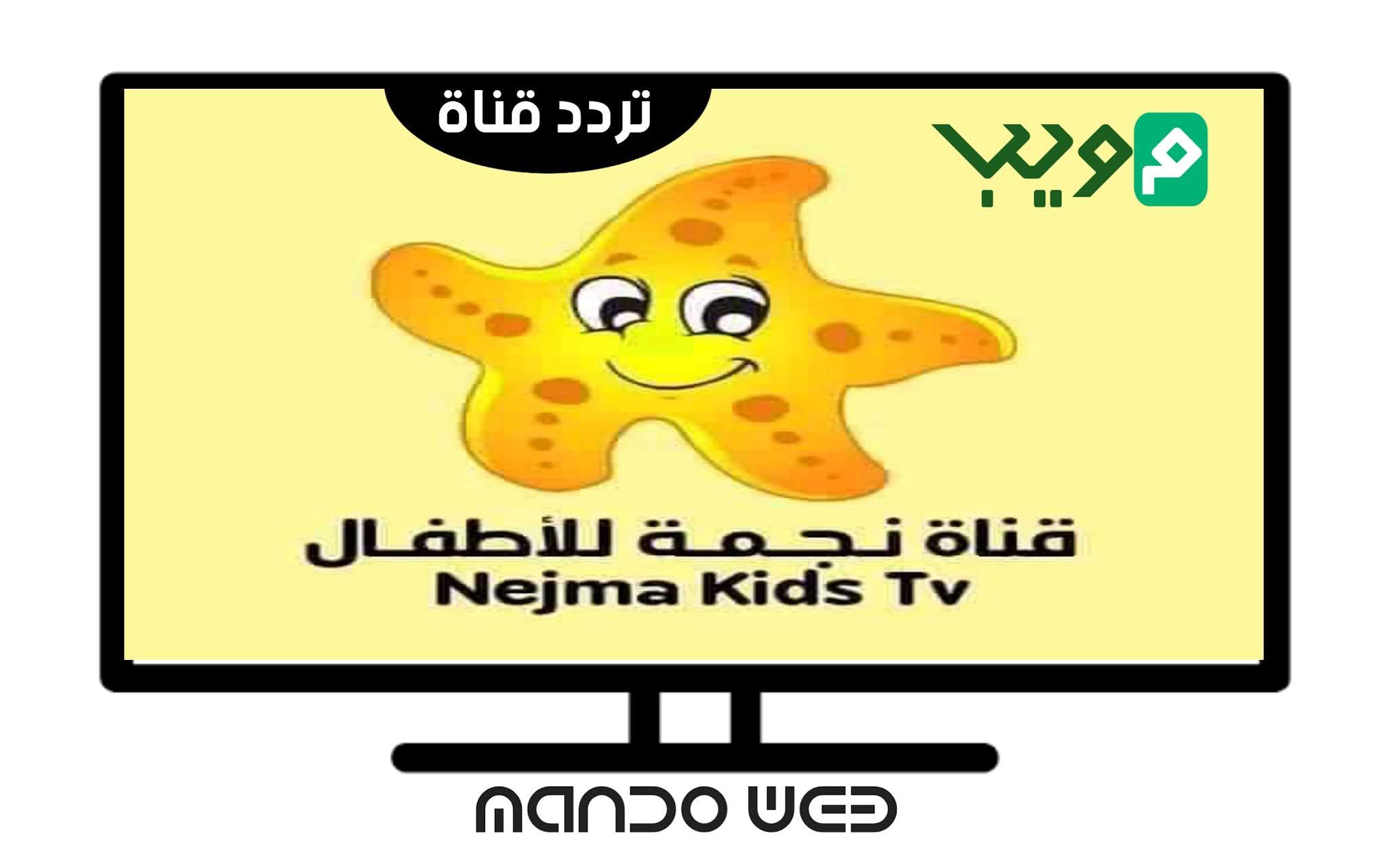 تردد قناة نجمة كيدز Neima kids الجديدة على النايل سات