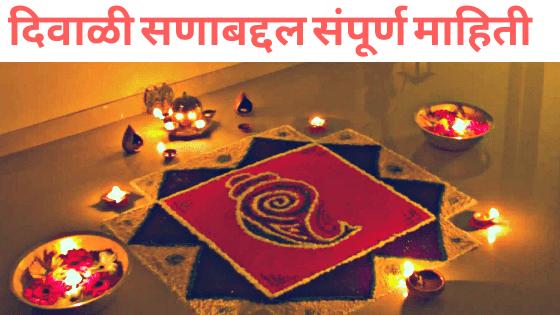 दिवाळी सणाचे महत्व व माहिती/दिवाळी शुभेच्छा मराठीमध्ये-Diwali festival information in marathi and Diwali wishes 👍