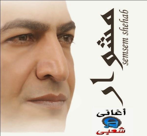 تحميل البوم مشوار mp3 غناء النجم سمسم شهاب  2015 على رابط مباشر