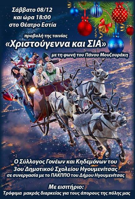 """Ηγουμενίτσα: Προβολή της ταινίας """"Χριστούγεννα και ΣΙΑ"""""""