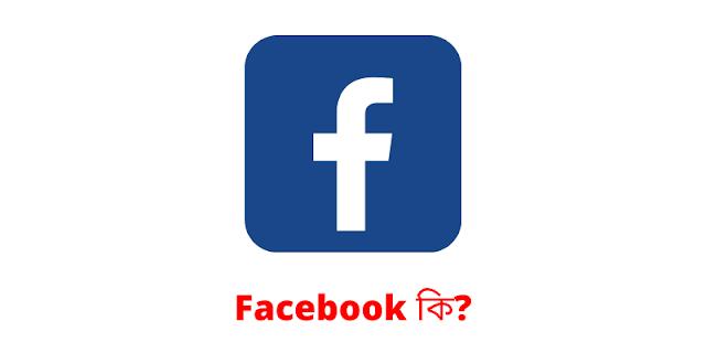 Facebook Ki আর এটিকে কিভাবে ব্যবহার করব? Facebook Tutorials In Bengali