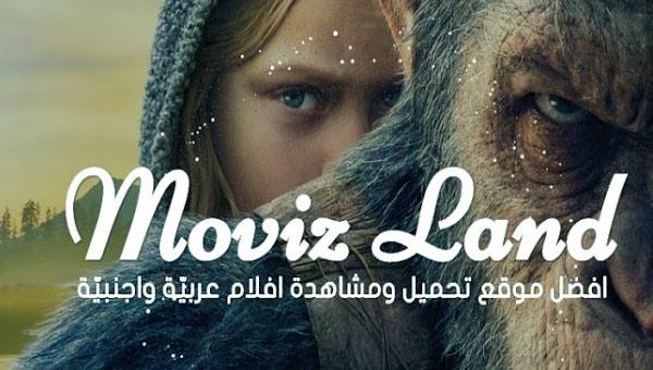 تطبيق موفيز لاند Movizland