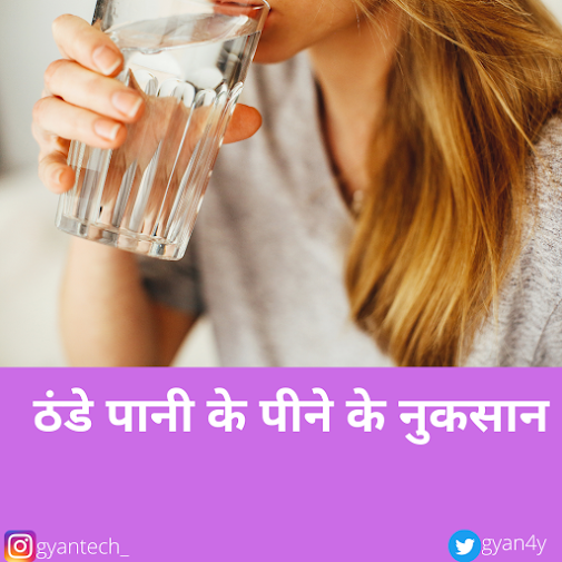 Side Effects drinking Cold Water