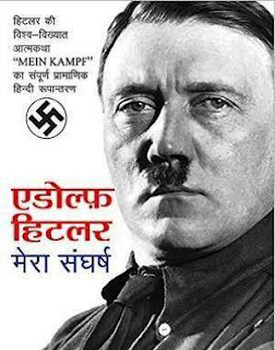 Autobiography of Adolf Hitler in Hindi