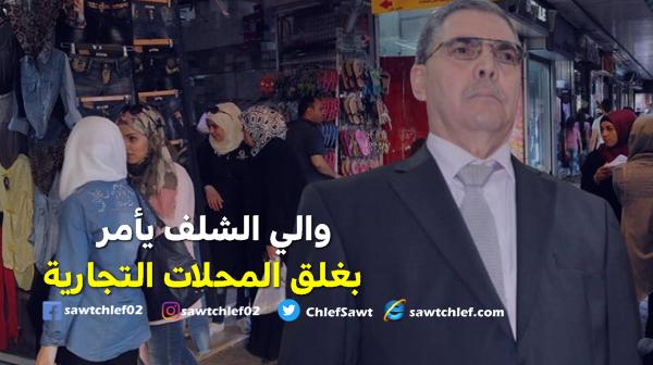 بقرار من الوالي : إعادة غلق بعض المحلات التجارية بالشلف