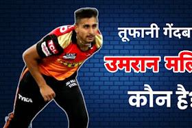 Umran Malik Biography   उमरान मलिक कौन है जो बल्लेबाजों का सिरदर्द बन गया है