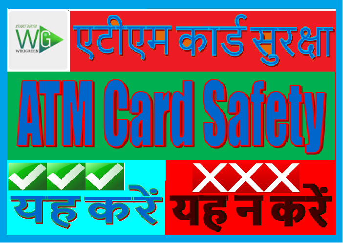ATM Card safert tips