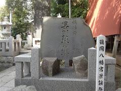 景能祭の碑