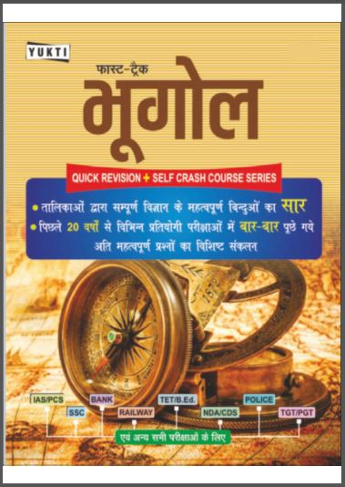 Yukti Geography : for all Competitive Exams PDF Book