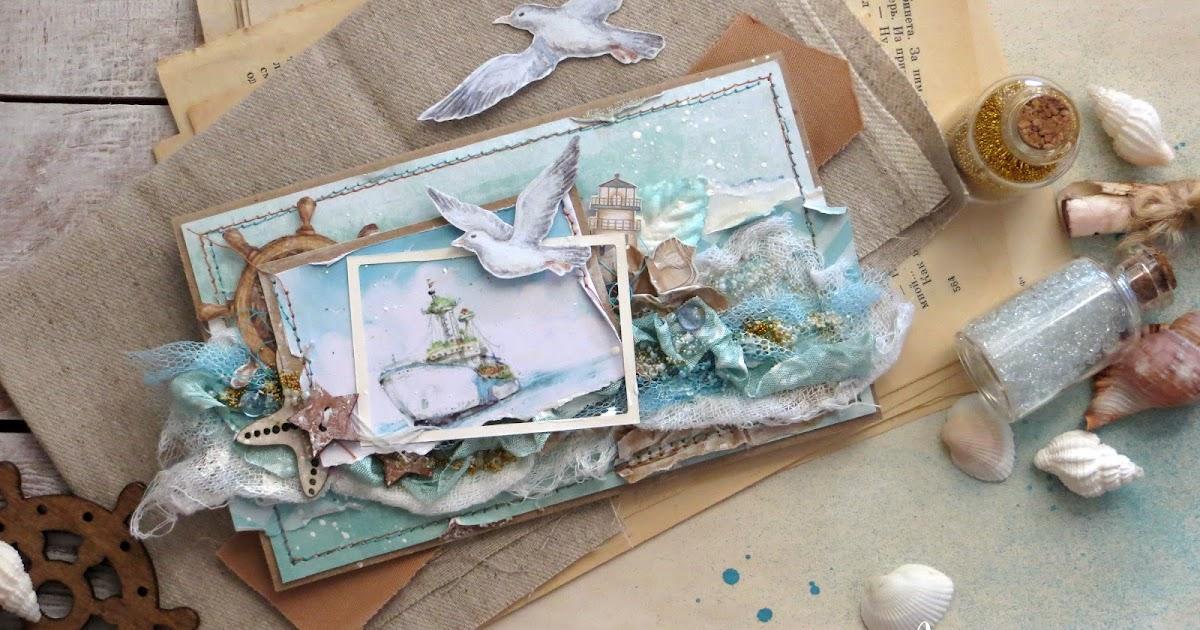 Морские открытки в скрап стиле