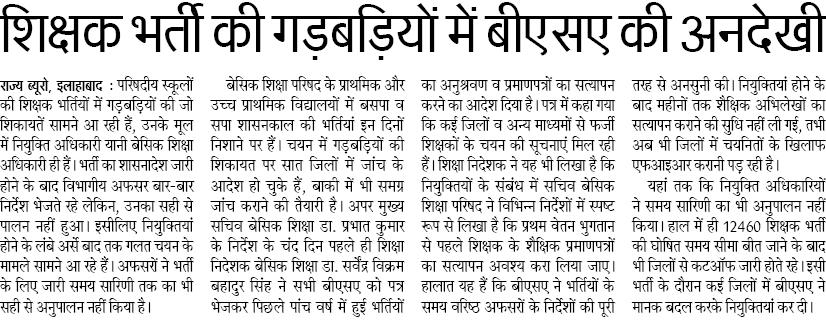 Shikshak Bharti Latest News, Basic Shiksha Adhikari News, Shikshak Bharti Current News,  shikshak bharti me BSA ne ki andekhi