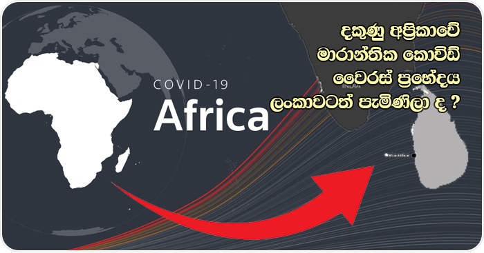 South Africa covid19 strain to Srilanka