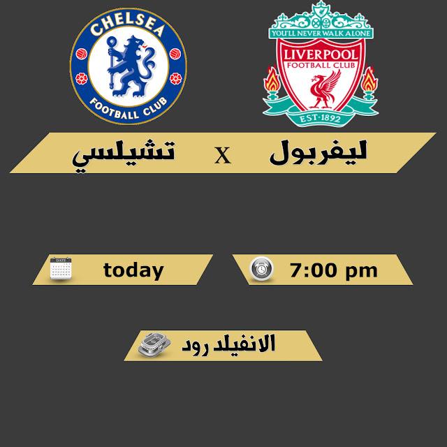 البث المباشر لمبارات ليفربول وتشيلسي