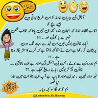 very funny joke in urdu 2018,urdu lateefay pathan,urdu lateefay pictures,ganday urdu lateefay,very funny joke in urdu 2018,latifay in urdu funny,urdu lateefay hi lateefay,best latifay in urdu,lateefon ki dunya video,lateefon ki dunya new pics,lateefon ki dunya download,lateefon ki dunya in urdu 2018,lateefon ki dunya 2018,lateefon ki dunya in punjabi,lateefon ki dunya 2018,lateefon ki dunya 2018 in urdu