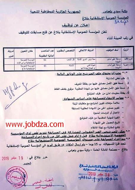 إعلان توظيف في مستشفى تلاغ ولاية سيدي بلعباس