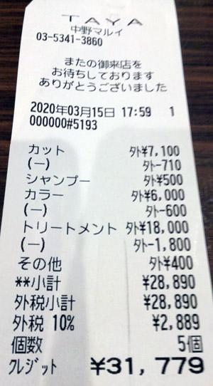 TAYA 中野マルイ店 2020/3/15 利用のレシート