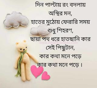 Tar Kotha Mone Pore Lyrics