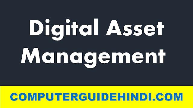 डिजिटल एसेट मैनेजमेंट क्या है? हिंदी में [What is Digital Asset Management? in Hindi]