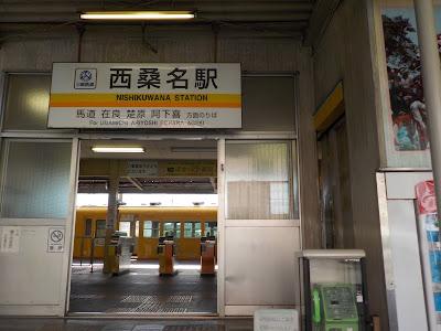 三岐鉄道北勢線の西桑名駅