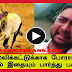 Every Tamil People must watch this - We Support Jallikattu and Defend our culture | TAMIL NEWS